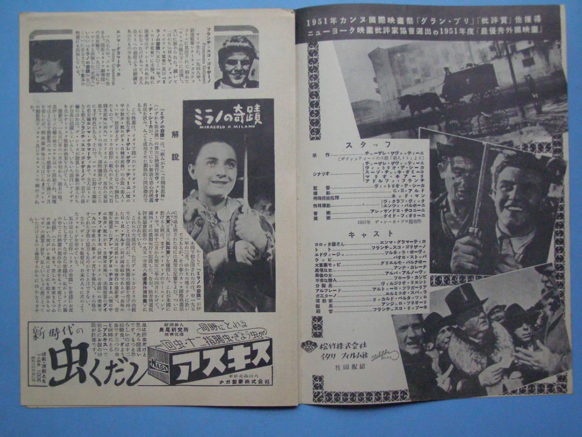 (K22) 映画 パンフレット ミラノの奇跡 昭和27年発行 パンフ_画像2