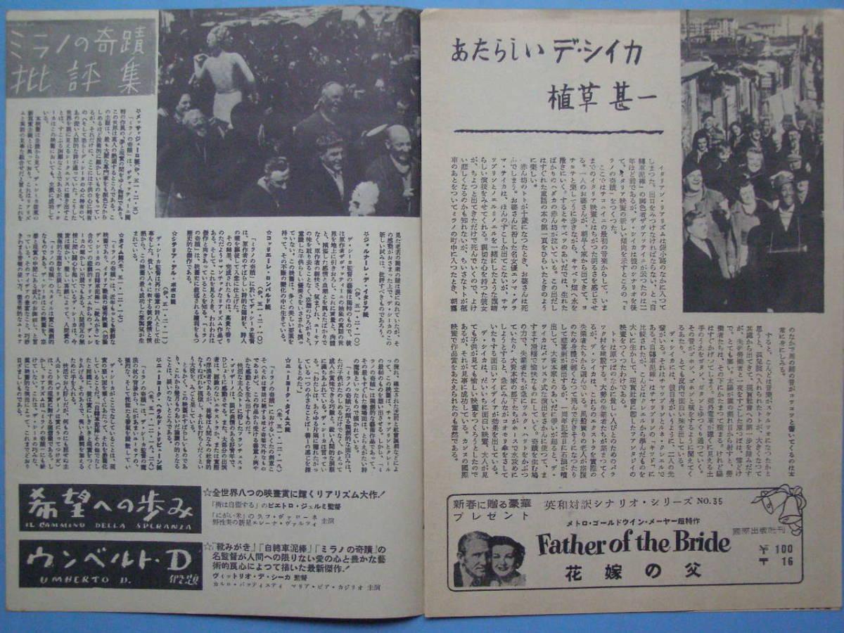 (K22) 映画 パンフレット ミラノの奇跡 昭和27年発行 パンフ_画像4