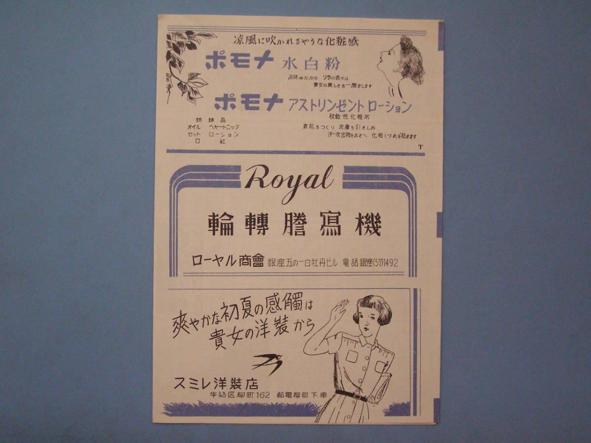 (K22) 映画 パンフレット カサブランカ 1984 復刻版 パンフ_画像5