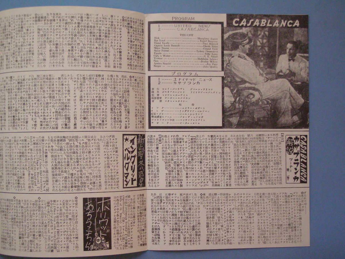 (K22) 映画 パンフレット カサブランカ 1984 復刻版 パンフ_画像2