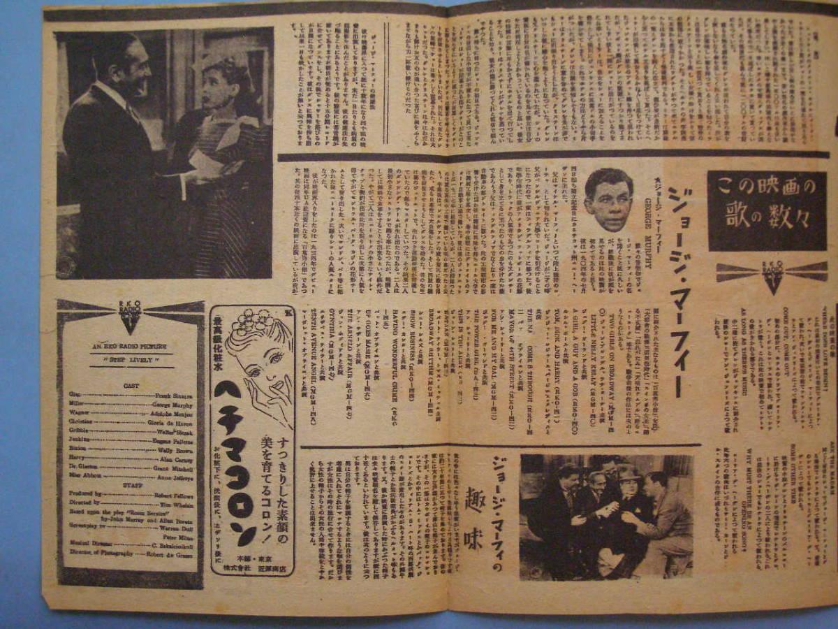(K22) 映画 パンフレット 芸人ホテル フランク・シナトラ パンフ_画像3
