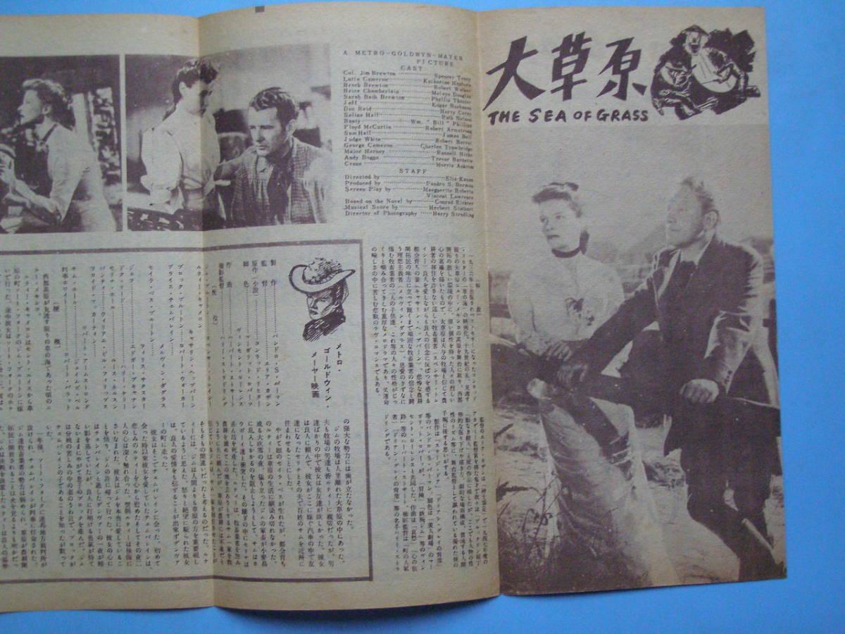 (K22) 映画 パンフレット 大草原 昭和24年発行 パンフ_画像2