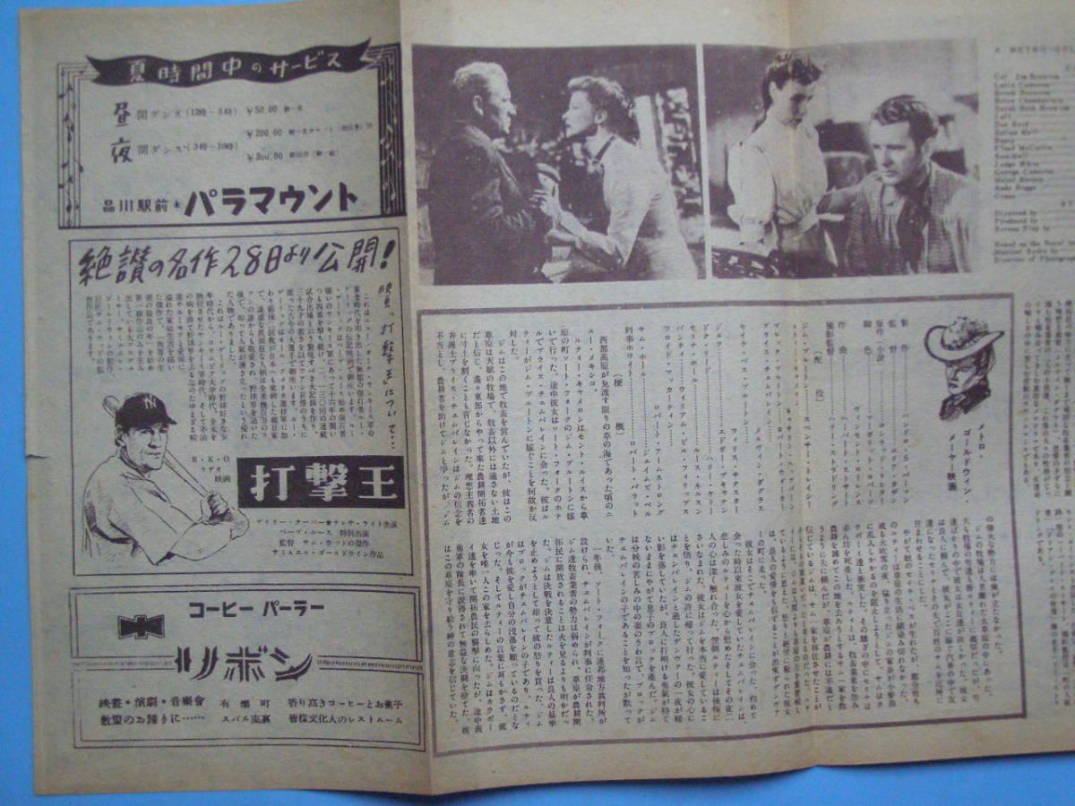 (K22) 映画 パンフレット 大草原 昭和24年発行 パンフ_画像3
