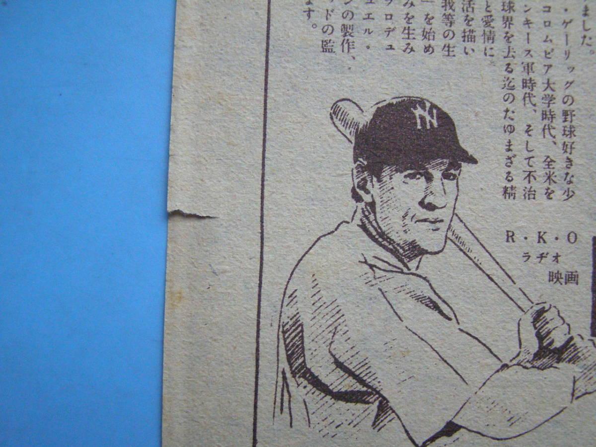(K22) 映画 パンフレット 大草原 昭和24年発行 パンフ_画像4