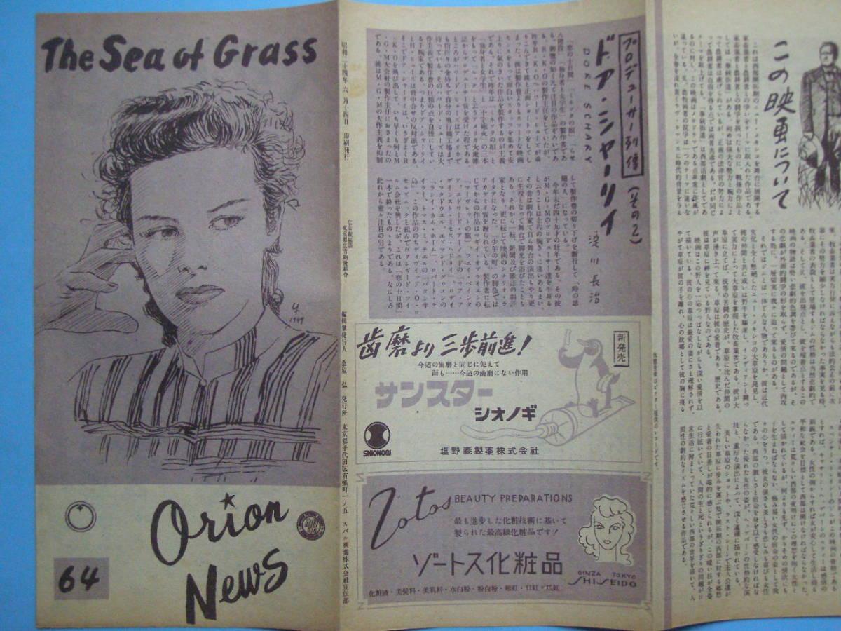 (K22) 映画 パンフレット 大草原 昭和24年発行 パンフ_画像6