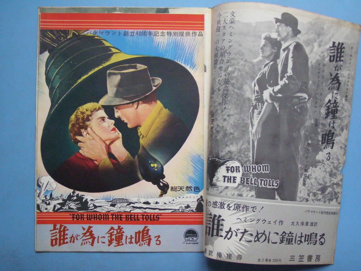 (K22) 映画 パンフレット 誰が為に鐘は鳴る 陽のあたる場所 パラマウント 創立40周年記念 特別提供品二大作品 パンフ_画像2