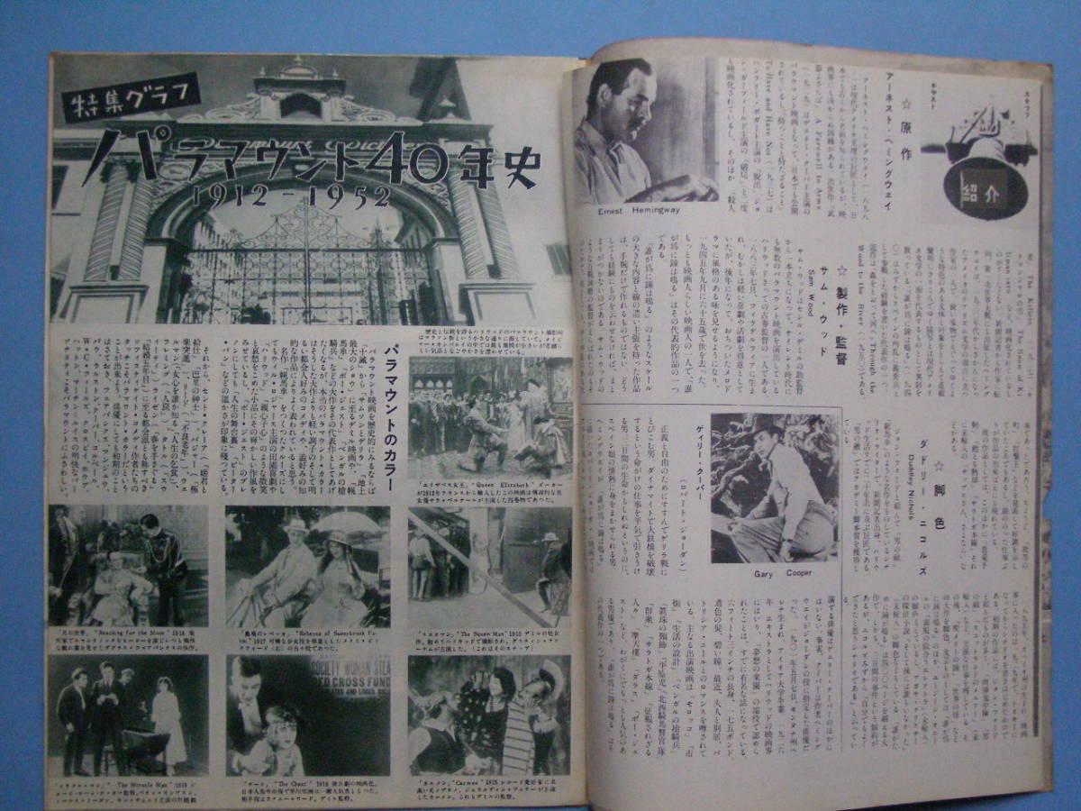 (K22) 映画 パンフレット 誰が為に鐘は鳴る 陽のあたる場所 パラマウント 創立40周年記念 特別提供品二大作品 パンフ_画像4