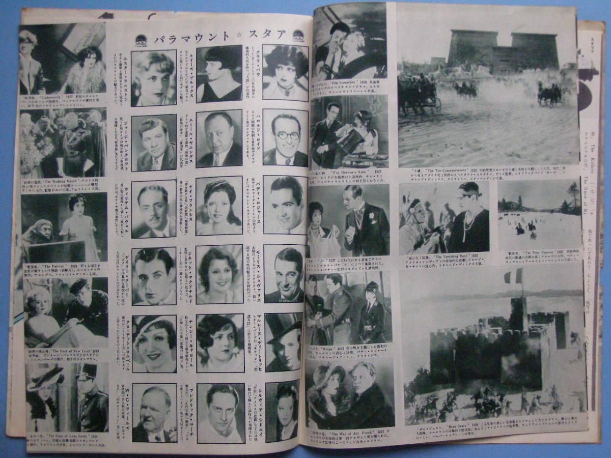 (K22) 映画 パンフレット 誰が為に鐘は鳴る 陽のあたる場所 パラマウント 創立40周年記念 特別提供品二大作品 パンフ_画像6