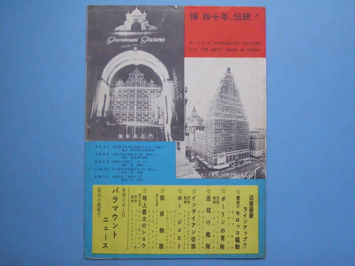 (K22) 映画 パンフレット 誰が為に鐘は鳴る 陽のあたる場所 パラマウント 創立40周年記念 特別提供品二大作品 パンフ_画像10