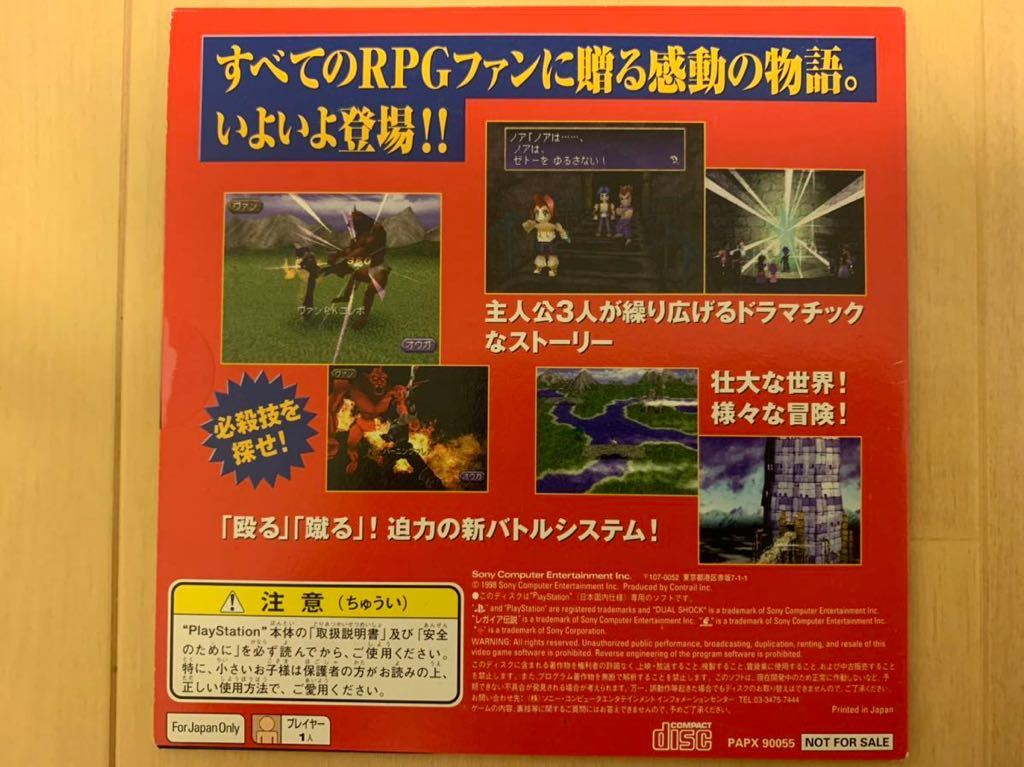 PS体験版ソフト レガイア伝説 体験版 PAPX90055 非売品 未開封 送料込み ソニー SONY PlayStation DEMO DISC