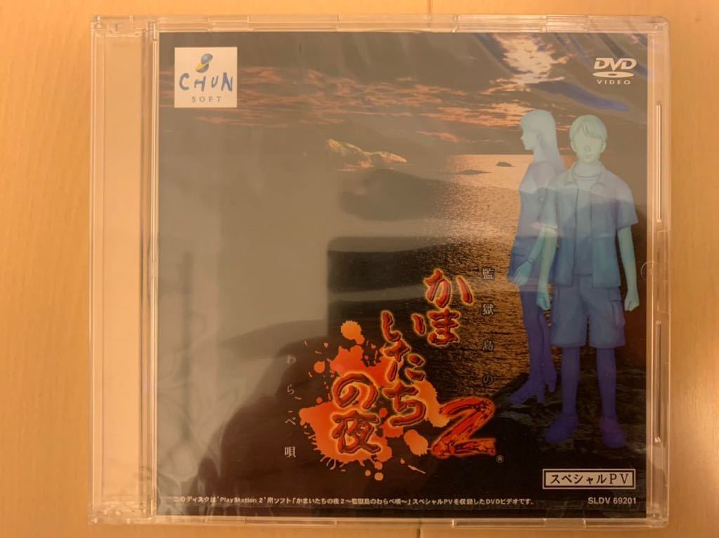 PS2ソフト非売品DVD かまいたちの夜2 わらべ唄 スペシャルPV chunソフト 非売品 新品未開封 送料込み プレイステーション