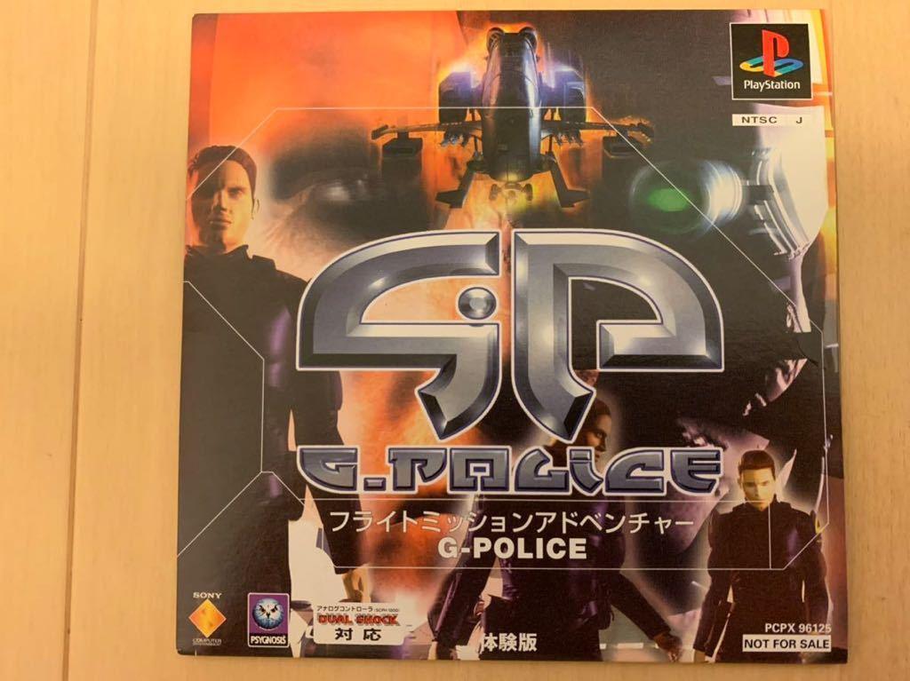 PS体験版ソフト Gポリス G-POLICE 体験版 フライトミッションアドベンチャー SONY 未開封 非売品 送料込み PlayStation DEMO DISC