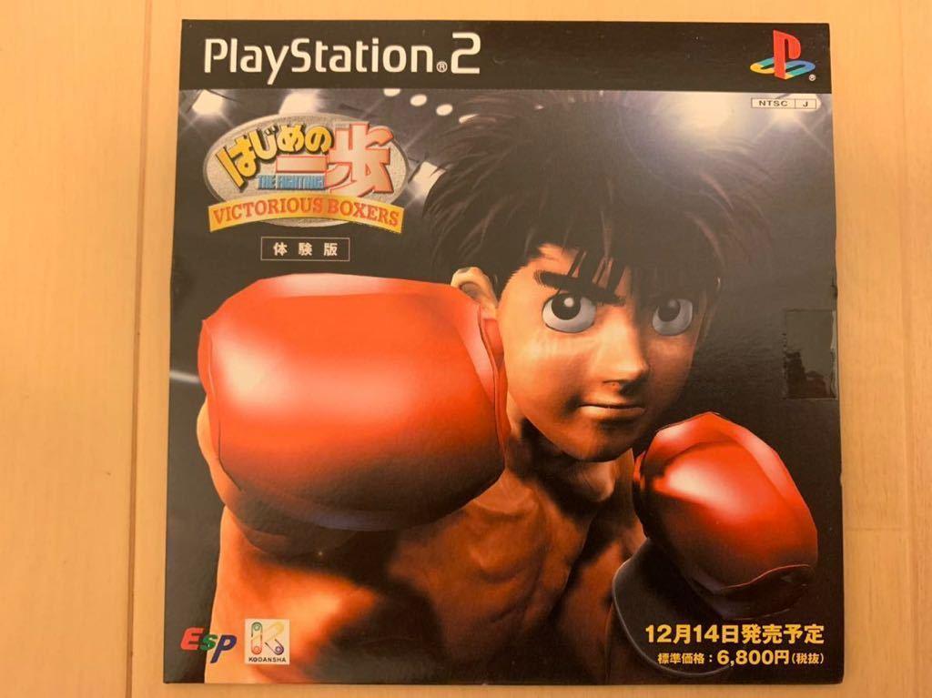 PS2体験版ソフト はじめの一歩 体験版 講談社 非売品 未開封 プレイステーション PlayStation DEMO DISC