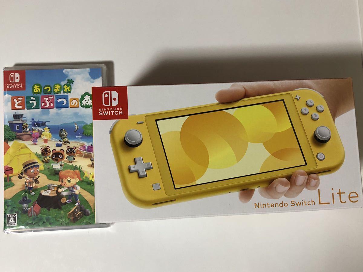 【新品未開封】ニンテンドースイッチ ライト イエロー 本体 + あつまれどうぶつの森 Nintendo Switch Lite 印なし セット【送料無料】