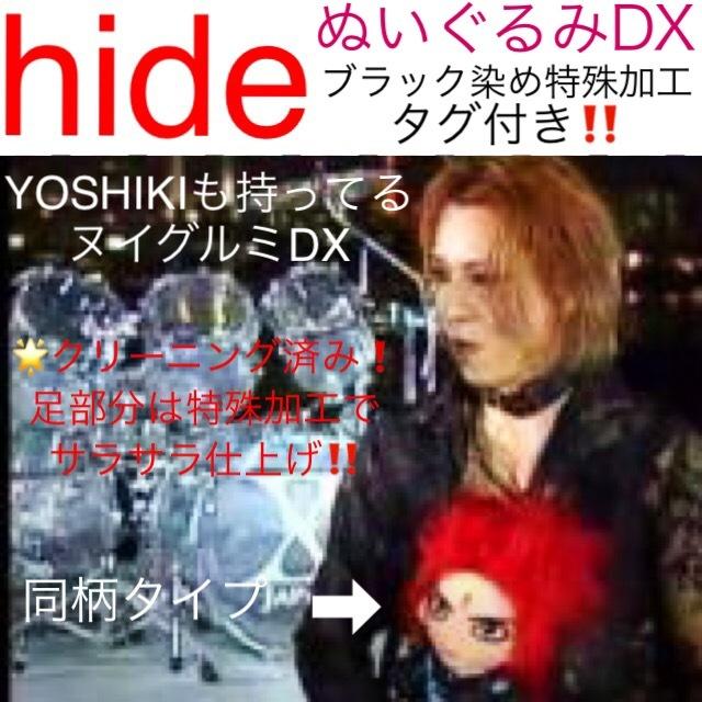 hide Yoshikiも持ってる DX ぬいぐるみ 特殊ブラック染め加工 参考( X JAPAN 人形 ギター イエローハート ライブ イベント メモリアル DVD_画像1