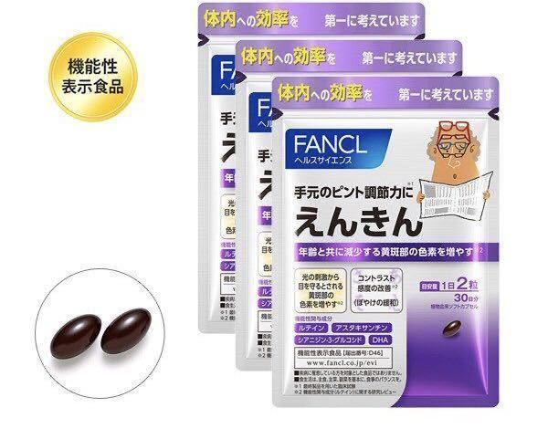 FANCL ファンケル えんきん サプリメント 徳用30日分 3袋セット ルテイン アスタキサンチン DHA ブルーベリー 目 視力