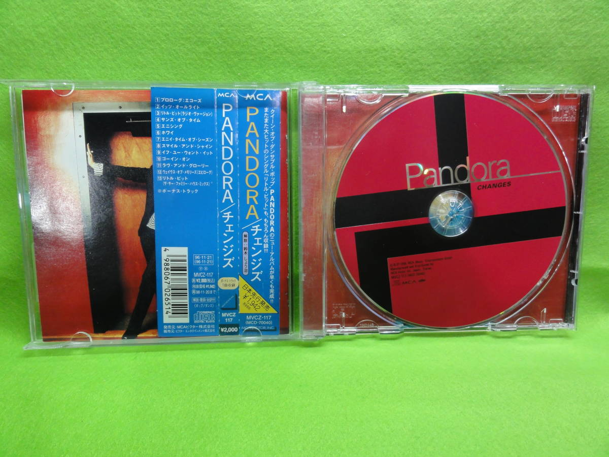 CD-21 CD Pandora / CHANGES 中古品