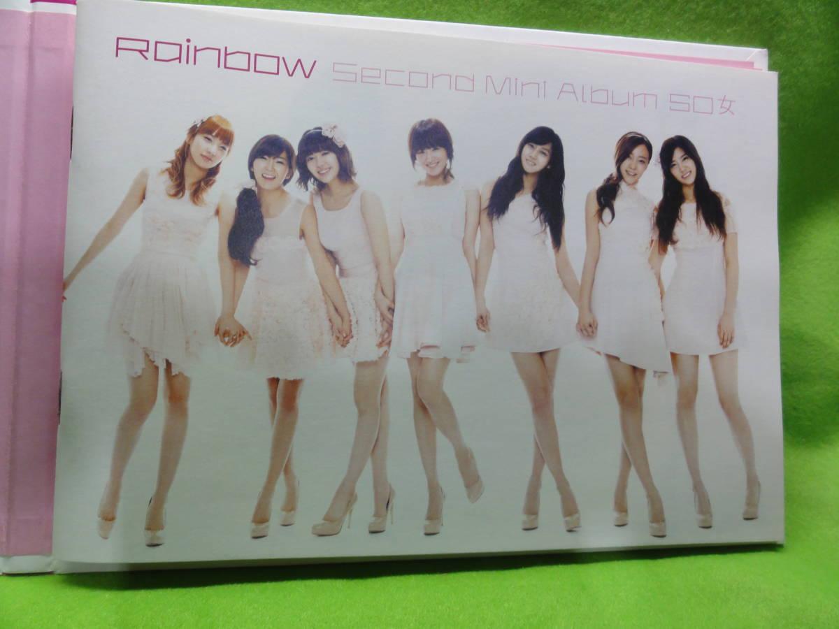 CD-36 CD SO女 / Rainbow 中古品