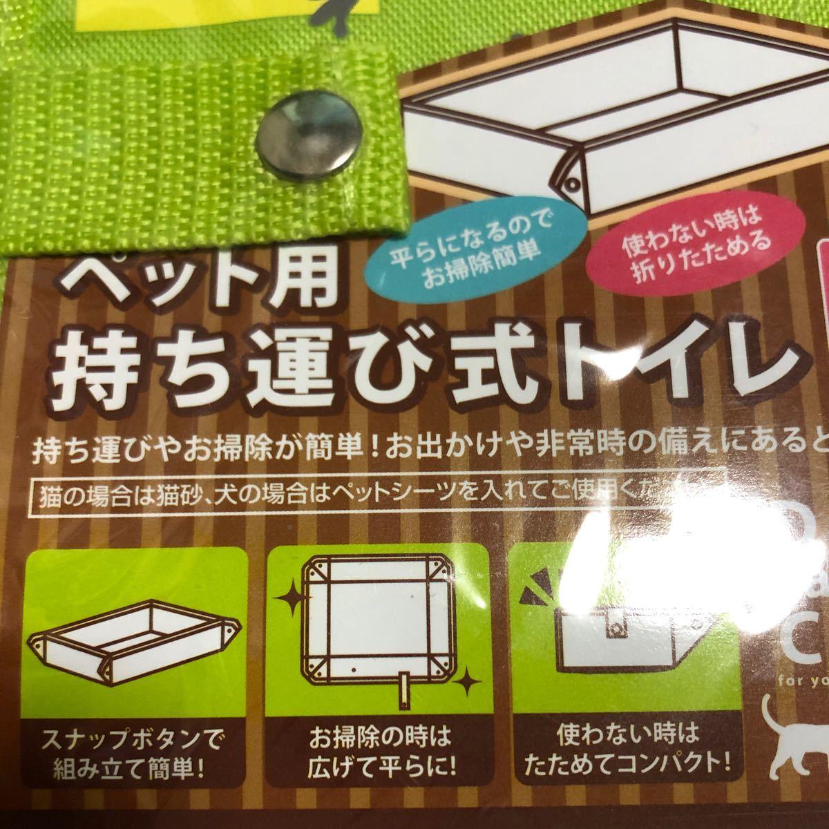 ペット 持ち運び式トイレ