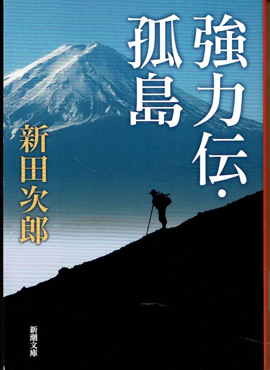 新田次郎、強力伝・孤島、直木賞 ,MG00001_画像1