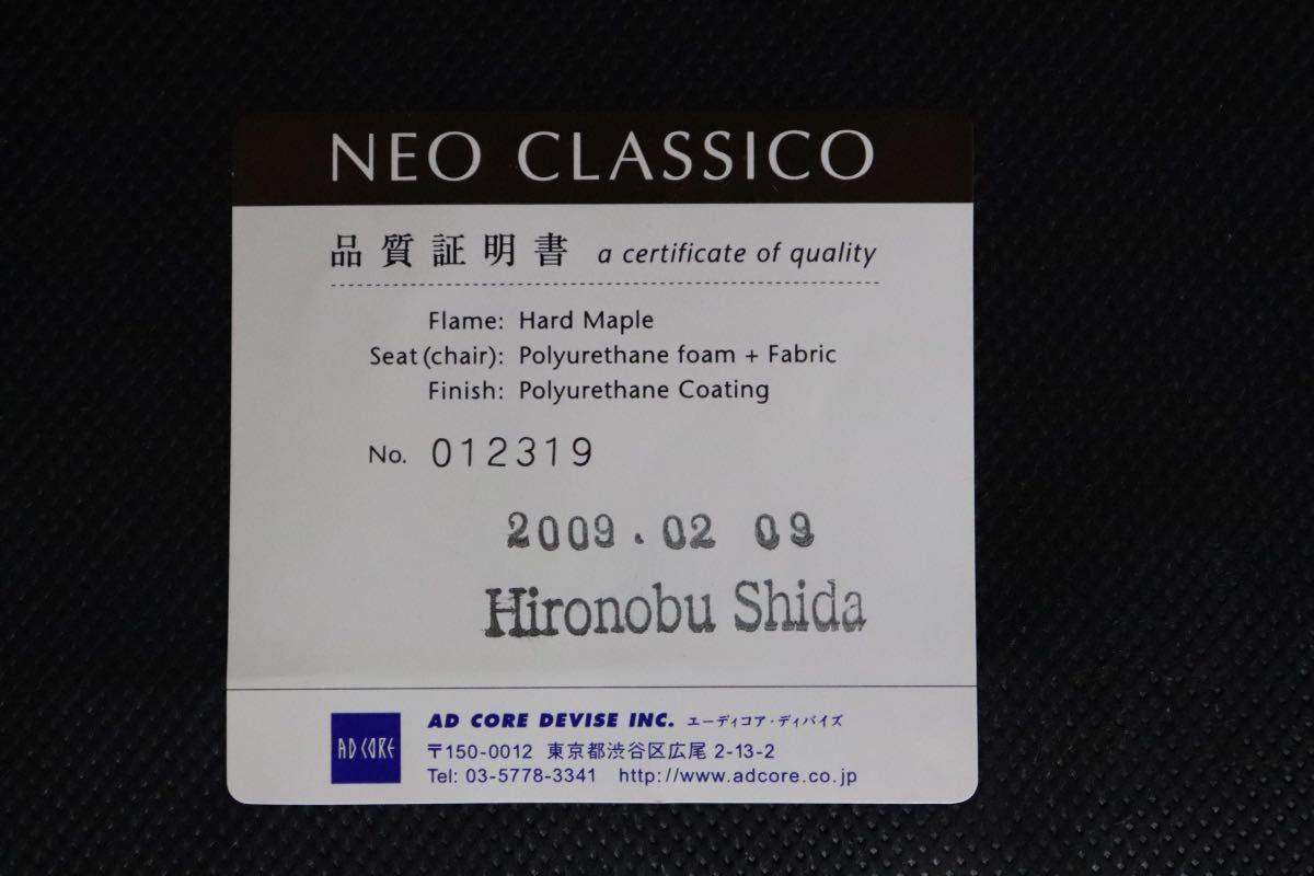 GMDHS137B○ AD CORE / エーディコア NEO CLASSICO ネオクラシコ アームチェア ラウンジチェア コンフォートチェア 定価約24万_画像8