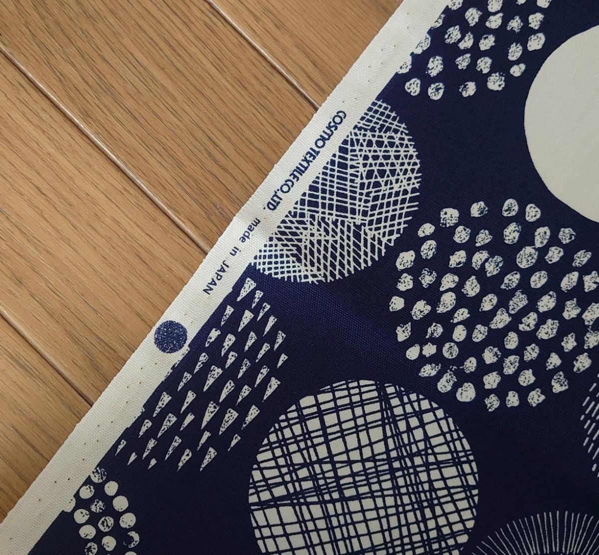 オックス生地 日本製 北欧調 サークル 110×50cm 丸柄