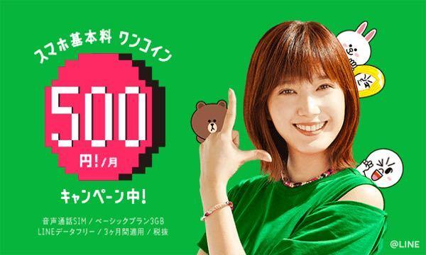 【即日発行】即決1円 匿名発送 LINEモバイル招待URL発行!事務手数料最大無料 エントリーパッケージ不要_このキャンペーンは終了しております。