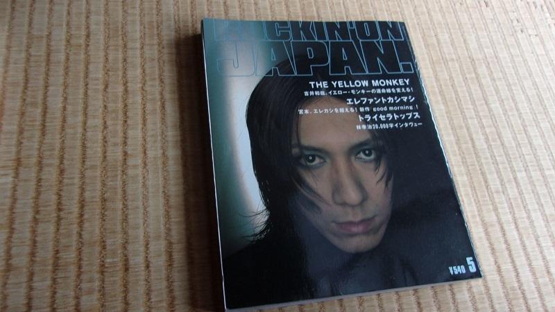 ROCKIN''ON JAPAN ロッキング・オン・ジャパン VOL.187 2000年5月号 THE YELLOW MONKEY・スピッツ・エレファントカシマシ_画像1