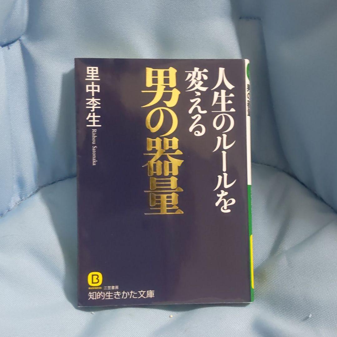 「人生のルールを変える男の器量」里中李生