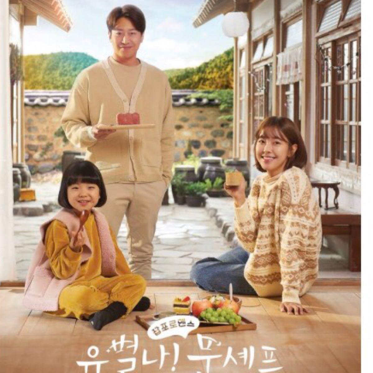 韓国ドラマ全話DVD【ユ・ビョルナ!ムンシェフ】