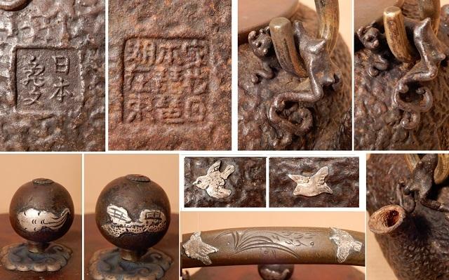 古い 日本 亀文堂 鉄瓶 家戊日本琵琶湖在東 波千鳥 銀象嵌 検龍文堂蔵六_画像2