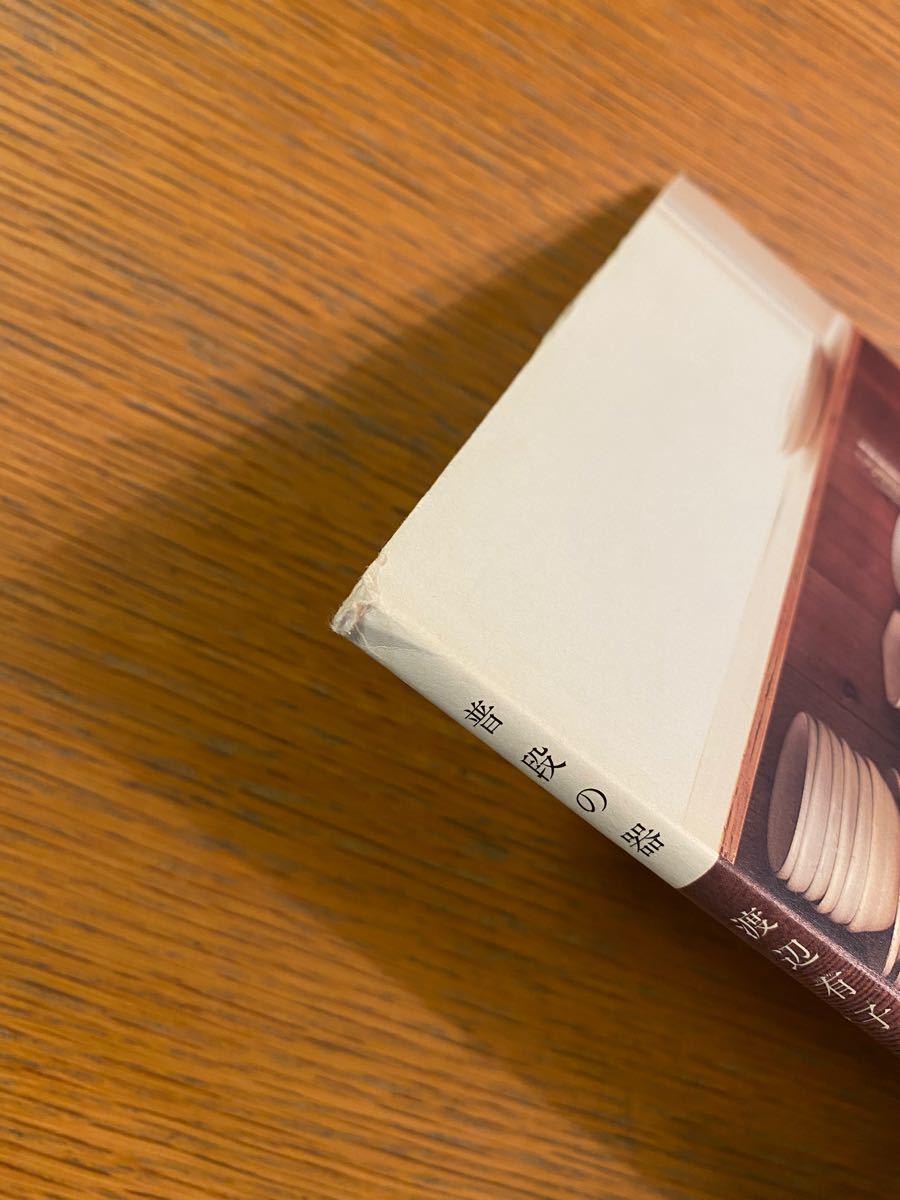 料理本3冊セット