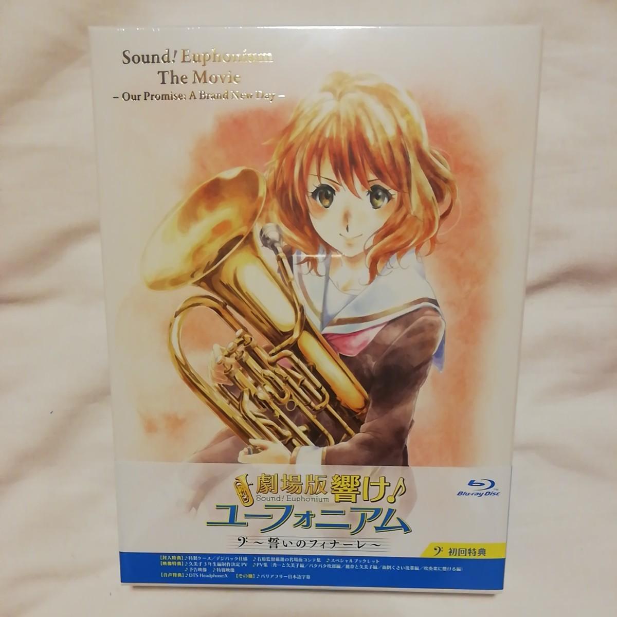 劇場版 響け!ユーフォニアム 誓いのフィナーレ 数量限定版 Blu-ray