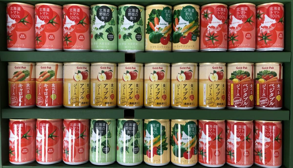 エア・ウォーター 株主優待 ゴールドパック 果物・野菜ジュースセット(1缶 160g × 60本)※最短賞味期限:2021年7月6日_画像1