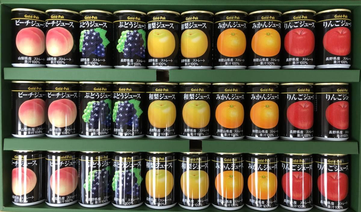 エア・ウォーター 株主優待 ゴールドパック 果物・野菜ジュースセット(1缶 160g × 60本)※最短賞味期限:2021年7月6日_画像2