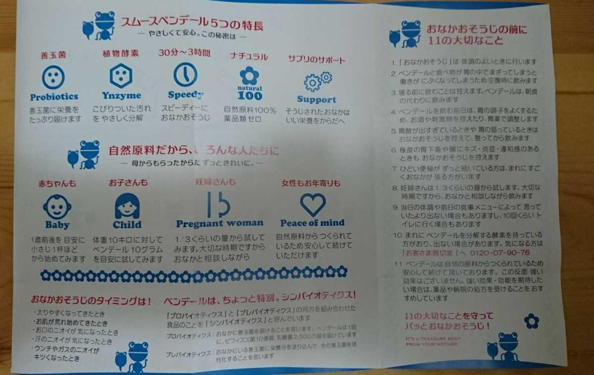 【送料無料】スムース ベンデール 2袋(2回分) お試し 腸内洗浄 anan掲載 ダイエット スムーズ ベンデール_画像3