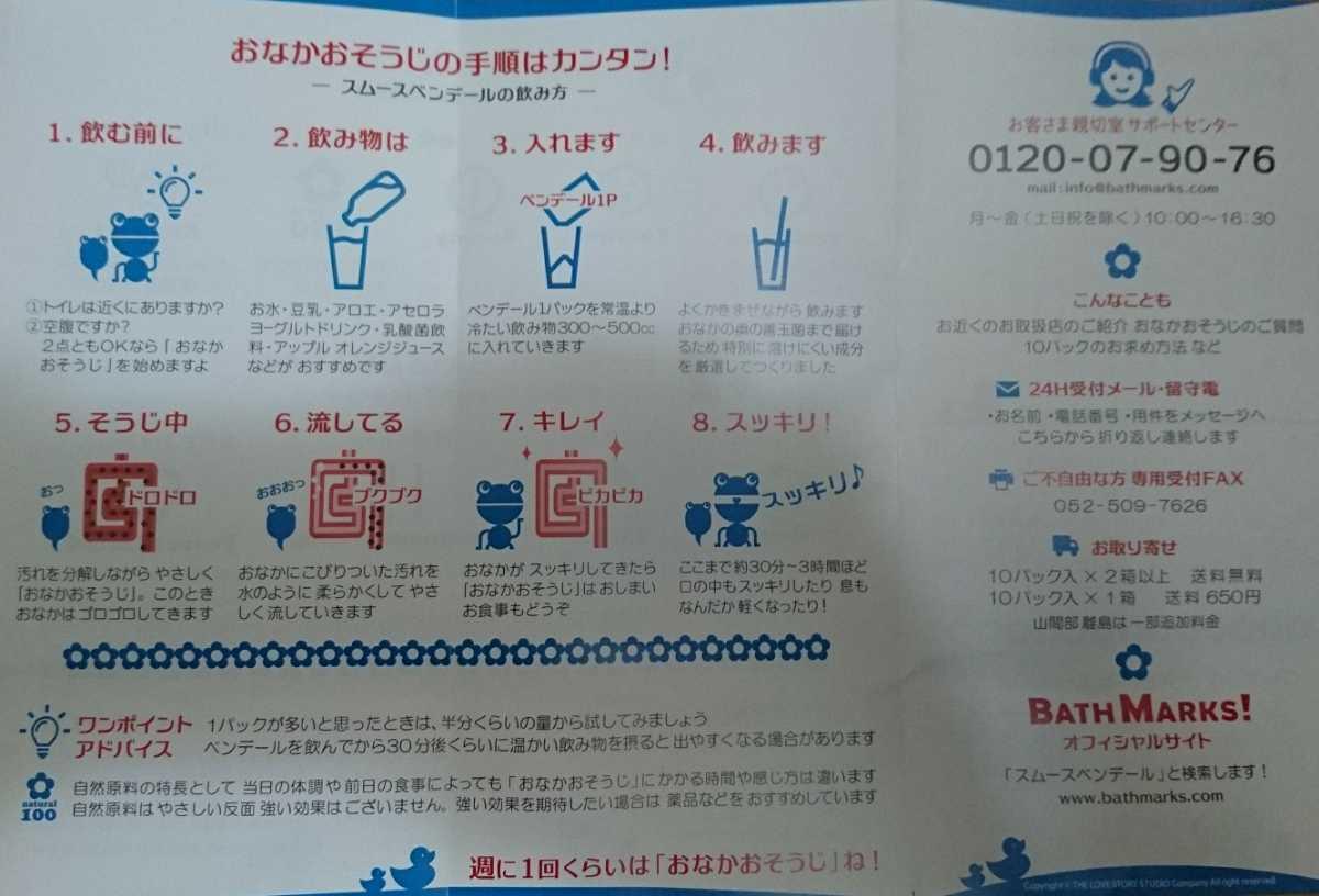 【送料無料】スムース ベンデール 2袋(2回分) お試し 腸内洗浄 anan掲載 ダイエット スムーズ ベンデール_画像4