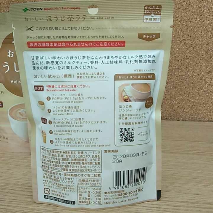 伊藤園 おいしいほうじ茶ラテ 4つセット
