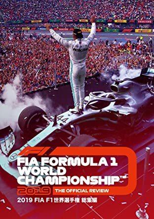 2019 FIA F1 世界選手権総集編 完全日本語版 DVD版_画像1