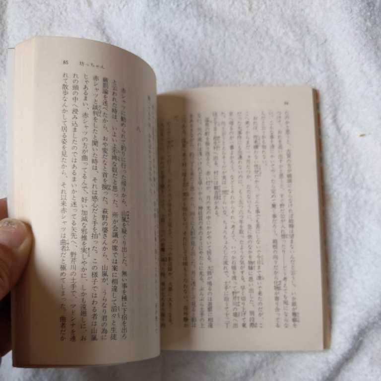 坊っちゃん (講談社文庫) 夏目 漱石 訳あり_画像10