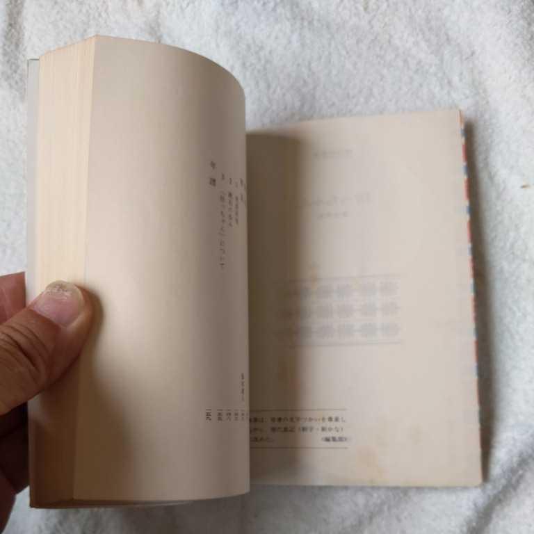 坊っちゃん (講談社文庫) 夏目 漱石 訳あり_画像7