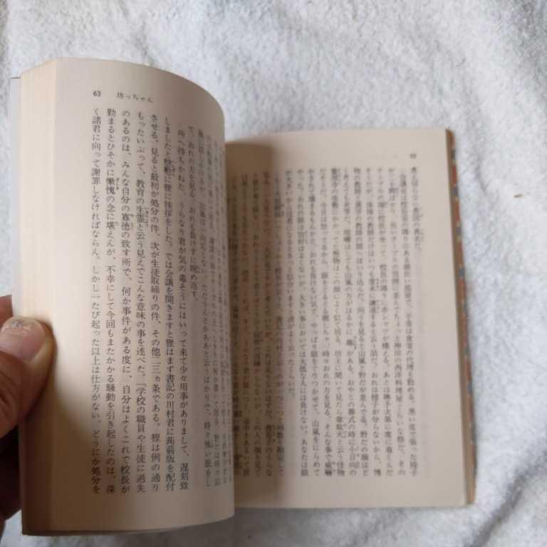坊っちゃん (講談社文庫) 夏目 漱石 訳あり_画像9