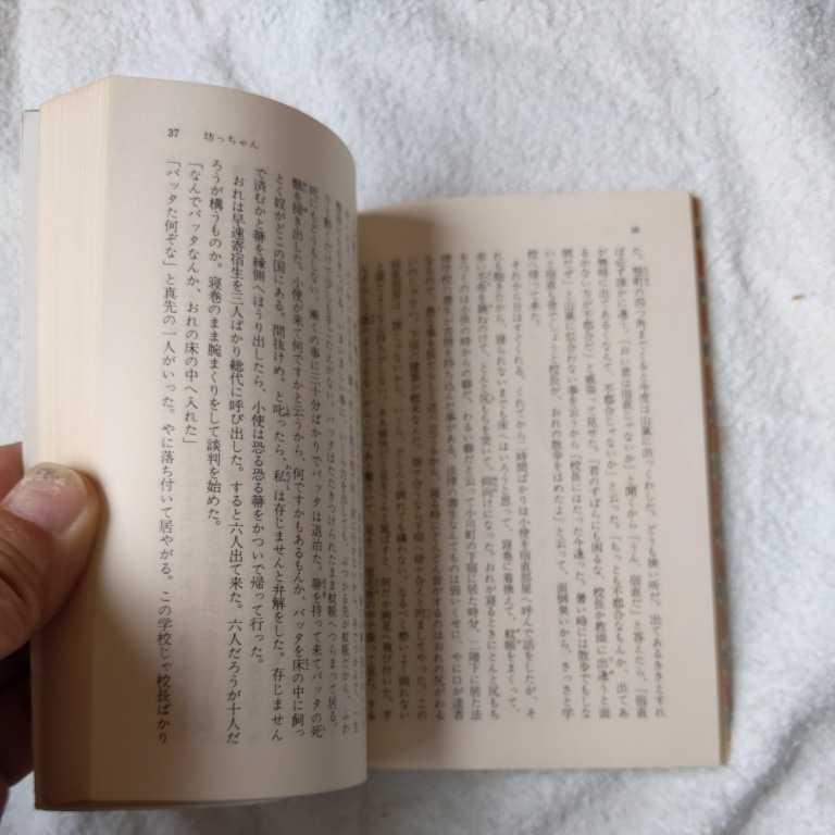 坊っちゃん (講談社文庫) 夏目 漱石 訳あり_画像8