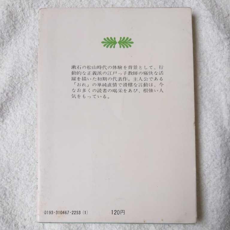 坊っちゃん (講談社文庫) 夏目 漱石 訳あり_画像2