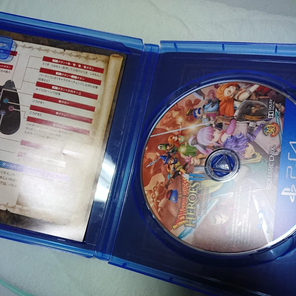 PS4 ドラゴンクエストヒーローズ2 双子の王と予言の終わり