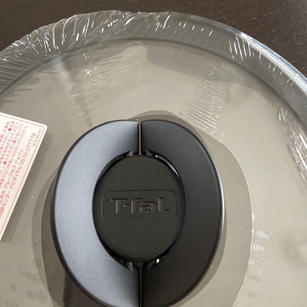 T-fal ティファール20cm蓋セット☆未使用☆