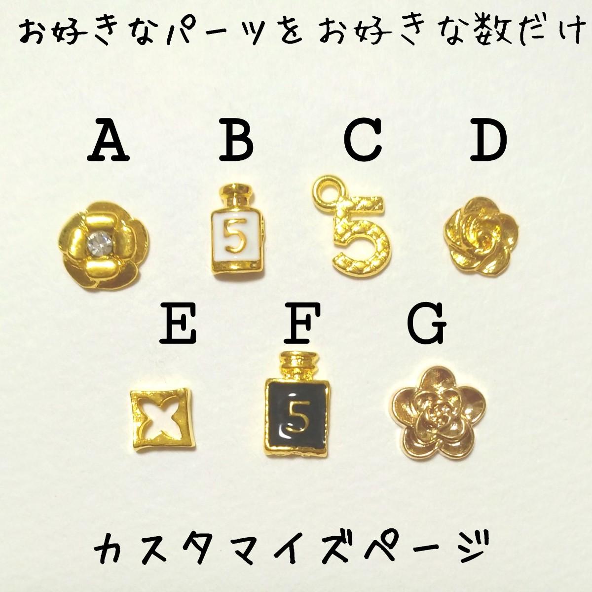 カメリア 香水 CHANEL系 ネイルパーツ デコパーツ ゴールドパーツ