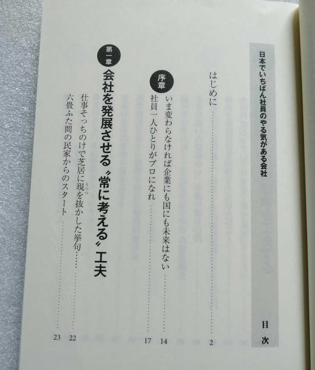 日本でいちばん社員のやる気がある会社 山田昭男 2010年3月2日第1刷 中経の文庫 220ページ_画像3