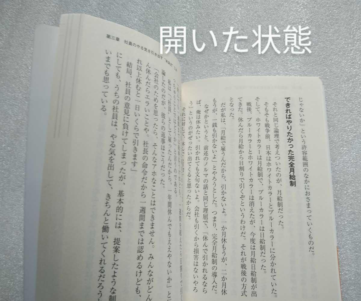 日本でいちばん社員のやる気がある会社 山田昭男 2010年3月2日第1刷 中経の文庫 220ページ_画像7