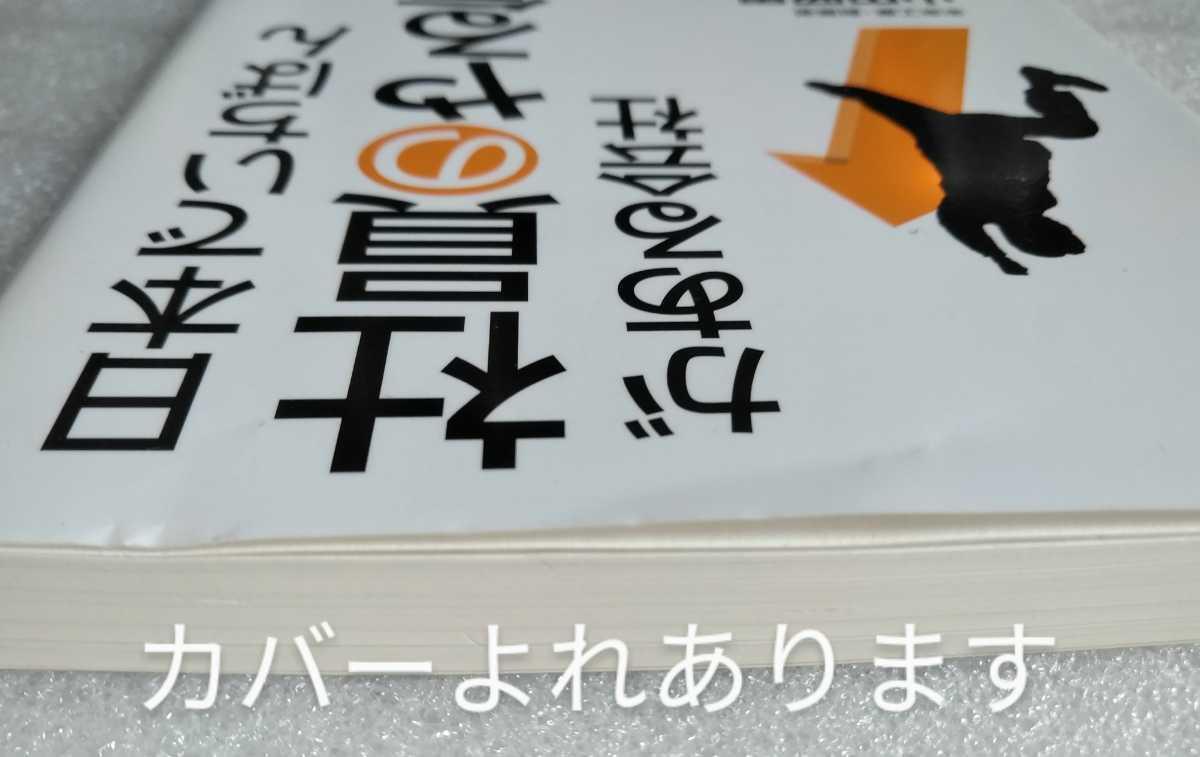 日本でいちばん社員のやる気がある会社 山田昭男 2010年3月2日第1刷 中経の文庫 220ページ_画像8